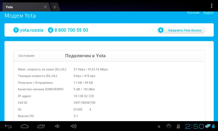Настройки интернета и MMS Йота для Android, iOS и Windows Phone